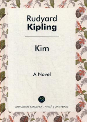 Kim = Ким: роман на англ.яз