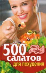 500 салатов для похудения