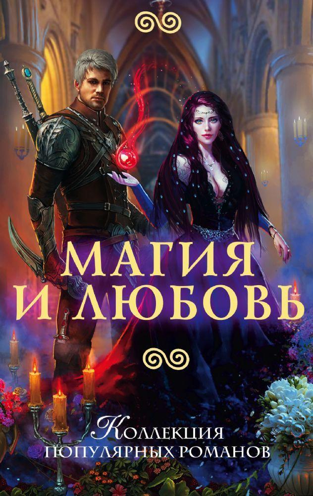 «Скачать Серия Академия Стихий» — 2005