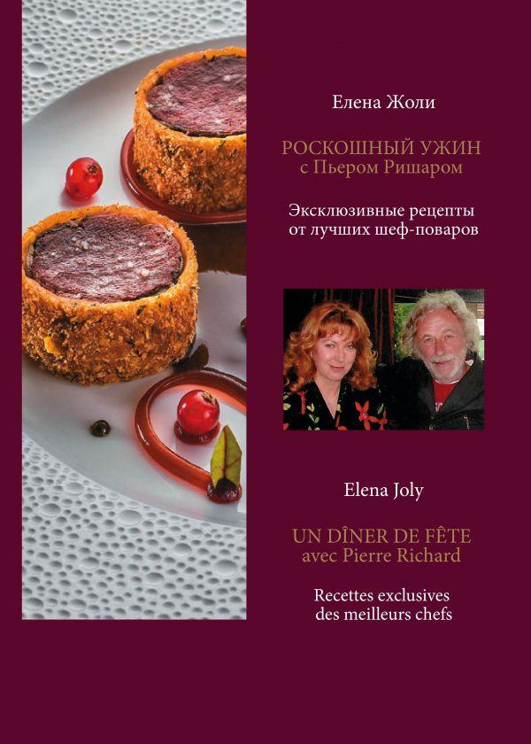 Роскошный ужин с Пьером Ришаром. Эксклюзивные рецепты мишленовских шеф-поваров и