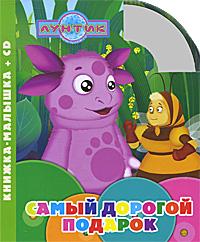 Самый дорогой подарок.Лунтик и его друзья. (+CD)