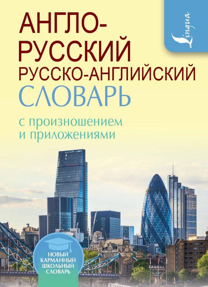 Англо - русский  и русско - английский словарь с произношением