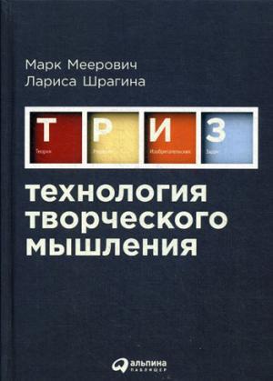Технология творческого мышления. 3-е изд., испр., и доп