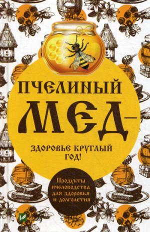 Пчелиный мед-здоровье круглый год!