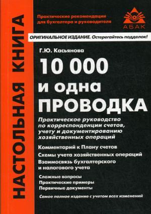 10000 и одна проводка (10 изд)