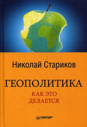 Геополитика: Как это делается