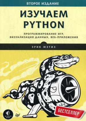 Изучаем Python. Программирование игр, визуализация данных, веб-приложения. 2-е изд