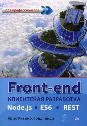 Front-end. Клиентская разработка для профессионалов. Node.js, ES6, REST