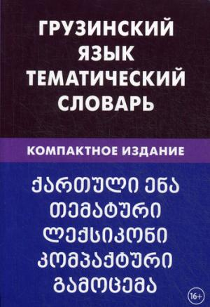 Грузинский язык. Тематический словарь. Компактное издание. 10000 слов . 3-е изд