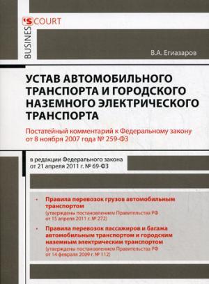 Комментарий к ФЗ Устав автомобильного транспорта и городского наземного электрического транспорта(постатейный)