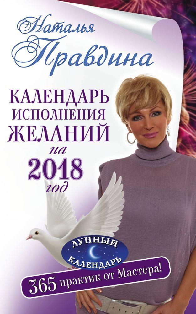 Календарь исполнения желаний на 2018 год. 365 практик от Мастера. Лунный календа