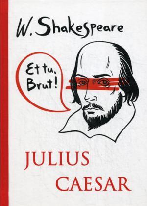 Julius Caesar = Юлий Цезарь