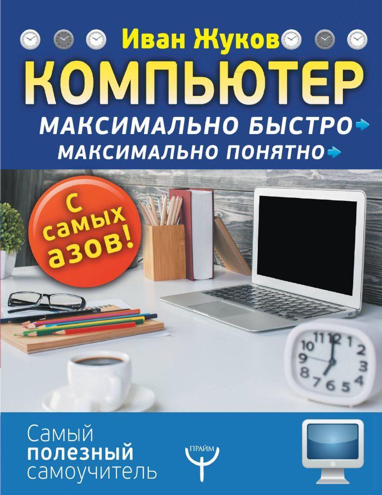 ebook The Heritage