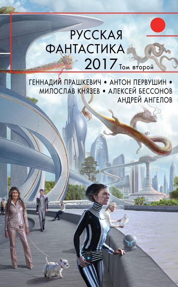 Русская фантастика 2017. В 2 х томах. Том 2