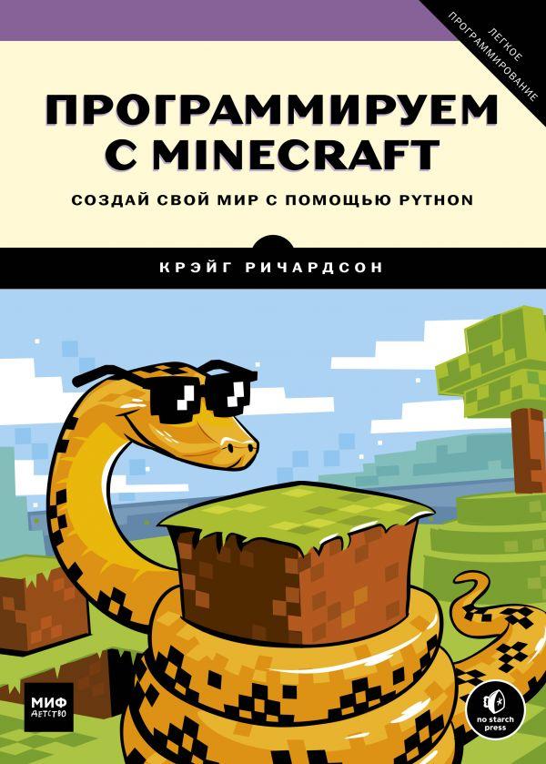Программируем с Minecraft. Создай свой мир..Python