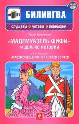 Мадемуазель Фифи и другие истории  (паралельный текст на рус. и франц.яз.)  + CD