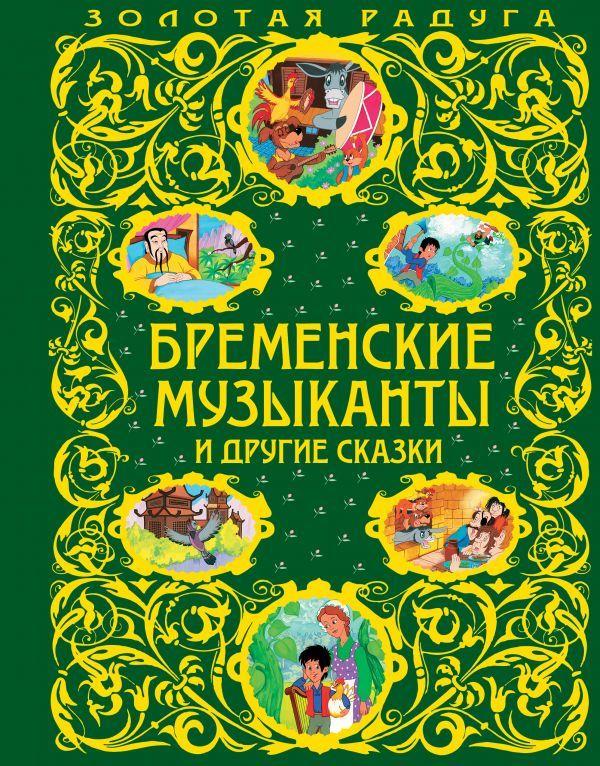 Бременские музыканты и другие сказки (ПР)