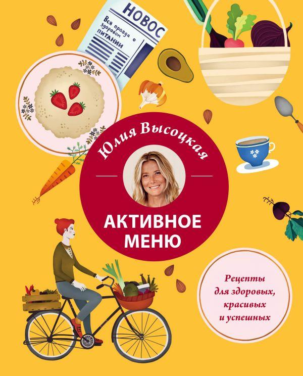 юлия высоцкая рецепты здоровая еда-хв4