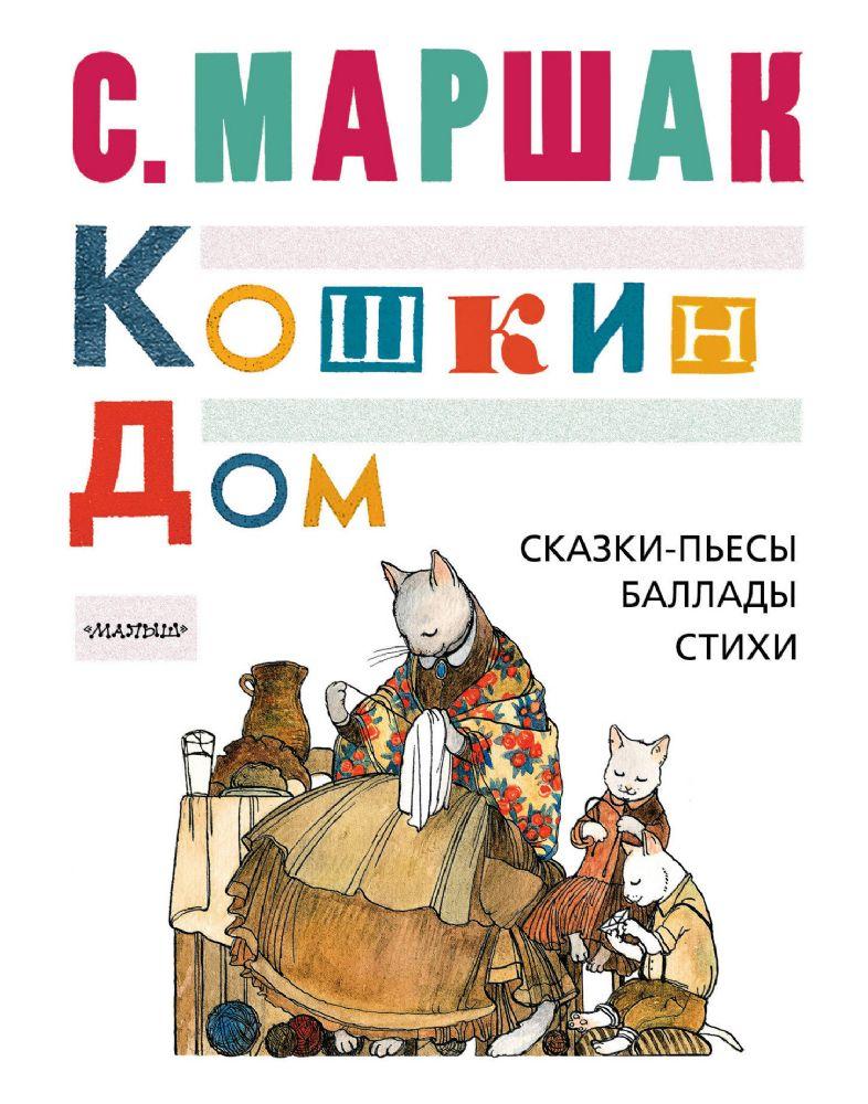 Кошкин дом сказка скачать pdf