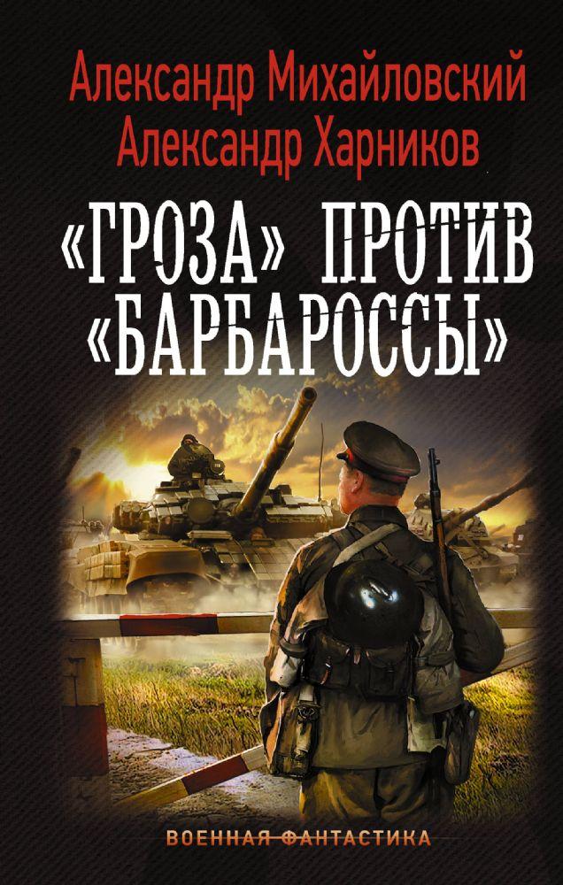 Книга гроза скачать pdf