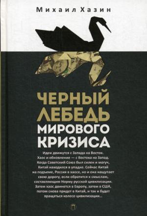 Чёрный лебедь мирового кризиса