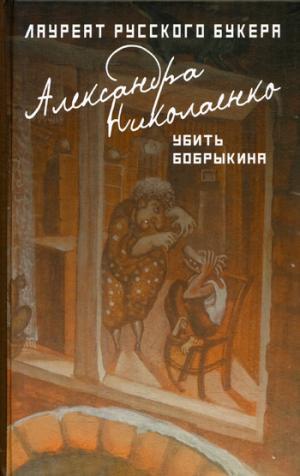 Убить Бобрыкина: роман