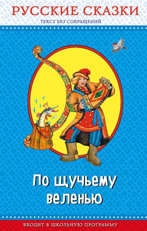 По щучьему веленью. Русские сказки (ил. И. Петелиной, М. Литвиновой и др.)