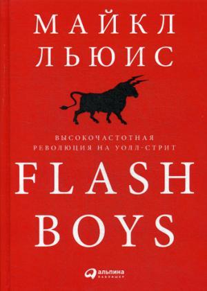 Flas Boys.Высокочастотная революция на Уолл-Стрит