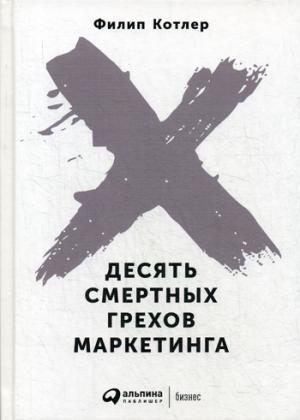 Десять смертных грехов маркетинга. 5-е изд