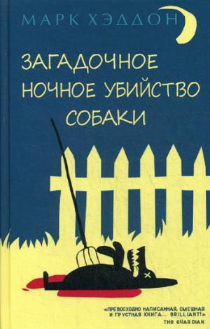 Загадочное ночное убийство собаки: роман. 2-е изд