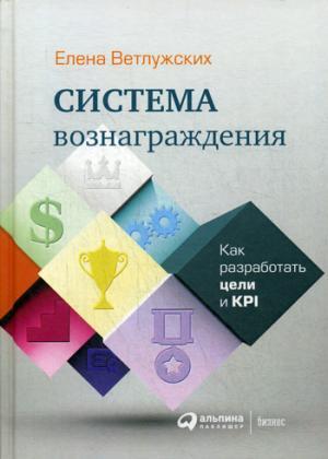 Система вознаграждения: Как  разработать цели и  KPI. 6-е изд