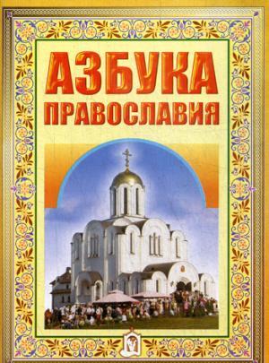Азбука Православия. Первые шаги к Храму. 5-е изд