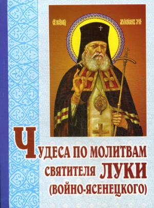 Чудеса по молитвам святителя Луки (Войно-Ясенецкого). 5-е изд., перераб