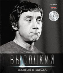 Больно мне за наш СССР +CD