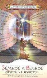 Земное и Вечное : ответы на вопросы