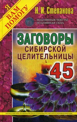 Заговоры сибирской целительницы - 45