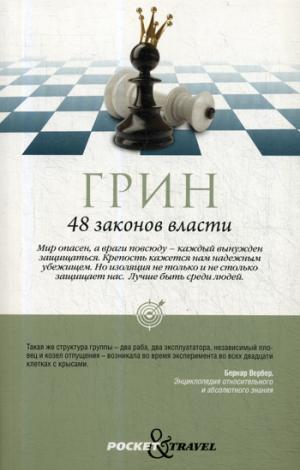 48 законов власти