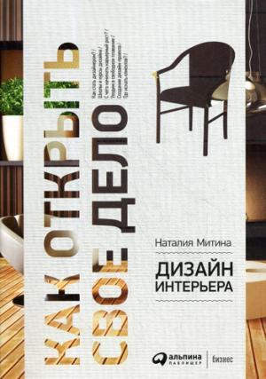 Дизайн интерьера. 6-е изд