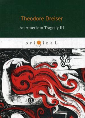 An American Tragedy 3 = Американская трагедия 3: кн. на англ.яз