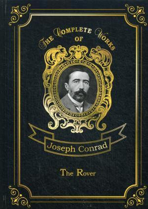 The Rover = Корсар. Т. 13: на англ.яз