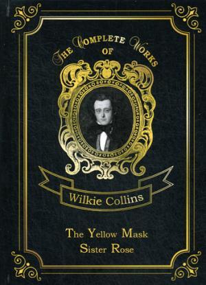 The Yellow Mask  & Sister Rose = Желтая маска и Сестра Роза. Т. 13: на англ.яз