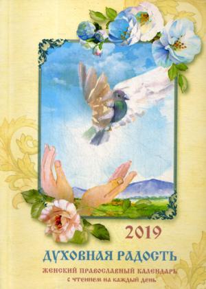 Духовная радость. 2019. Женский православный календарь с чтеним на каждый день
