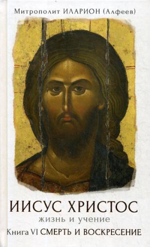 Иисус Христос. Жизнь и учение. В 6 кн. Кн. 6: Смерть и Воскресение