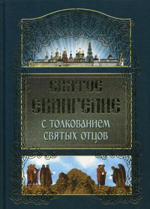 Святое евангелие с толкованием святых отцов. Религиозное издание