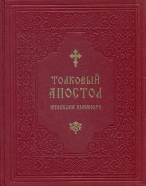 Толковый Апостол епископа Никанора.