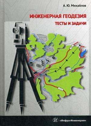 Инженерная геодезия. Тесты и задачи: Учебное пособие