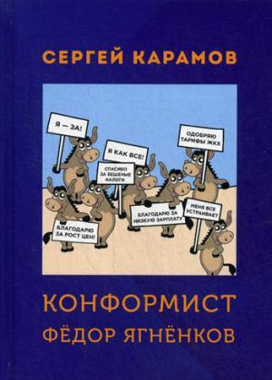Конформист Федор Ягненков