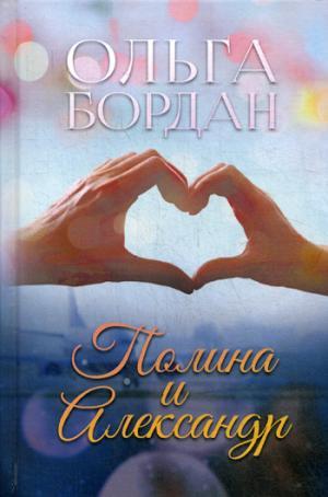 Полина и Александр
