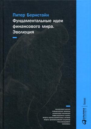 Фундаментальные идеи финансового мира: Эволюция. 5-е изд