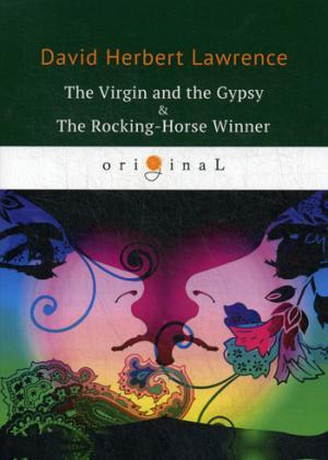 The Virgin and the Gypsy & The Rocking-Horse Winner = Дева и Цыган. Победитель на деревянной лошадке: на англ.яз
